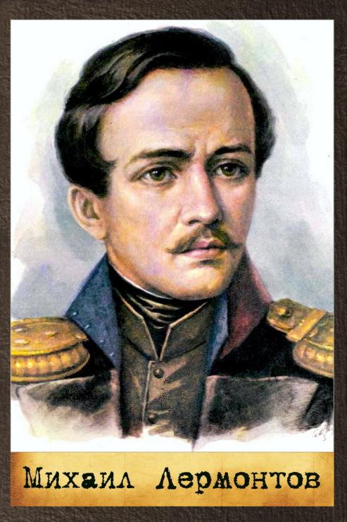 Родился: 15 октября 1814 г., Москва  Умер: 27 июля 1841 г., Пятигорск